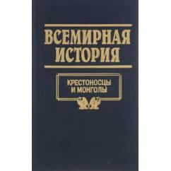 Всемирная история в 24 томах. Том 8. Крестоносцы и монголы