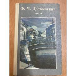 Ф.М. Достоевский. Повести