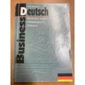 Бизнес-курс немецкого языка