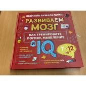 Развиваем мозг. Книга о том, как тренировать логику, мышление и IQ у детей...