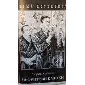 Нефритовые четки. Борис Акунин