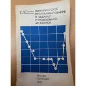 Динамическое программирование в задачах строительной механики