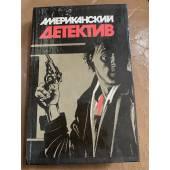 Американский детектив
