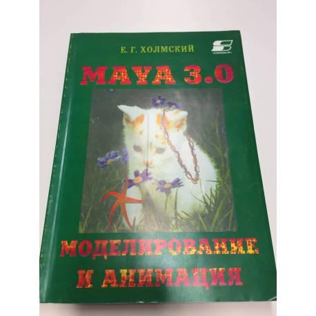 Maya 3.0 Моделирование и анимация