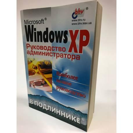 MS Windows XP. Руководство администратора в подлиннике