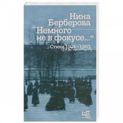 Немного не в фокусе... Стихи. 1921-1983