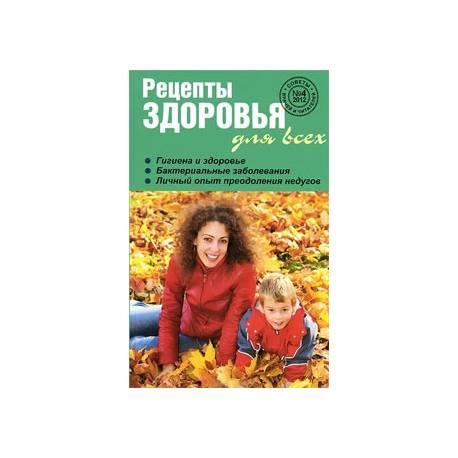 Рецепты здоровья для всех №4, 2012
