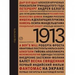 1913. Год отсчета