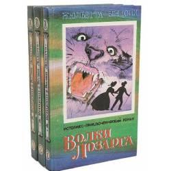 Волки Лозарга (комплект из 3 книг)