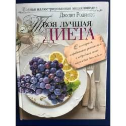 Твоя лучшая диета. Полная иллюстрированная энциклопедия