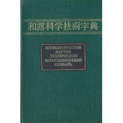 Японско-русский научно-технический иероглифический словарь. В двух томах. Том 1 и 2