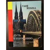 Путь в Германию или откровения обычной эмигрантки