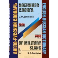 Англо-русский словарь военного сленга. English-Russian Dictionary of Military...