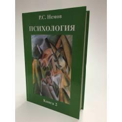 Психология.  Психология образования.      Книга 2.