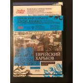 Еврейский Харьков. Путеводитель по истории, культуре и местам памяти + DVD