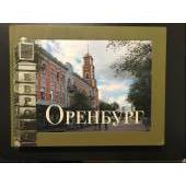Оренбург: книга-альбом
