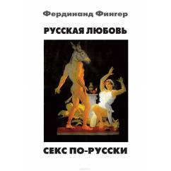 Русская любовь. Секс по-русски