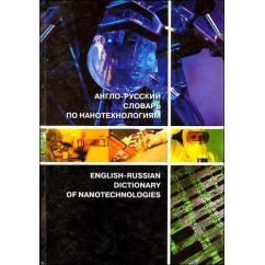 Англо-русский словарь по нанотехнологиям / English-Russian Dictionary of Nanotechnologies