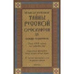 Этимологические тайны русской орфографии. Издание 2