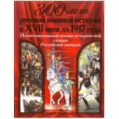 Иллюстрированный военно-исторический словарь Российской империи
