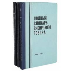 Полный словарь сибирского говора (комплект из 4 книг)