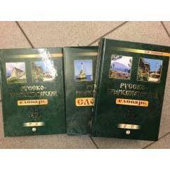 Крымскотатарско-русско-украинский словарь. в 3-х томах
