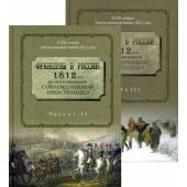 Французы в России: 1812 год по воспоминаниям современников-иностранцев