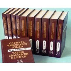 Словарь чувашского языка (комплект 17 томов)