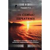 Книга 4. За семью печатями. Хронолого-эзотерический анализ развития современной цивилизации.