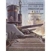 Российский императорский флот накануне первой мировой войны 1914-1918