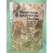 Памятники архитектуры Москвы. Том 5.