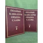 Полные кавалеры ордена Славы: краткий биографический словарь. В 2 томах