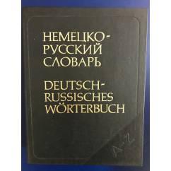 Немецко-русский словарь (основной) 95 000 слов