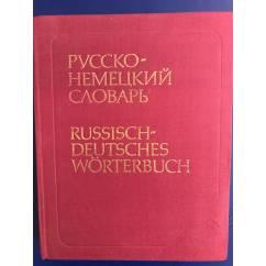 Русско-немецкий словарь 53 000 слов