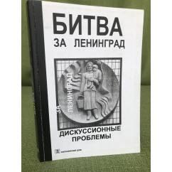 Битва за Ленинград. Дискуссионные проблемы