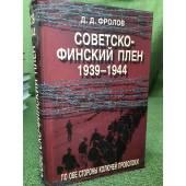 Советско-финский плен. 1939-1944. По обе стороны колючей проволоки