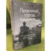 Проклятый город Кишинев... Потерянное поколение русских поэтов в Молдавии. 1970-1990