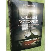 Очерки истории немецкой литературы времен Третьего рейха (1933-1945)