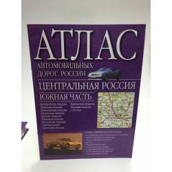 Атлас автомобильных дорог России. Центральная Россия (Южная часть)