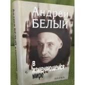 Андрей Белый в изменяющемся мире