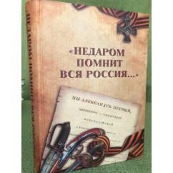 Недаром помнит вся Россия..