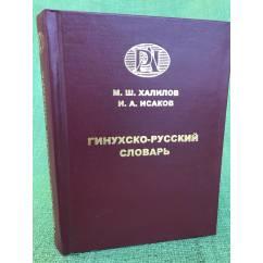 Гинухско-русский словарь