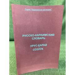 Русско-караимский словарь. Крымский диалект. 8120 слов