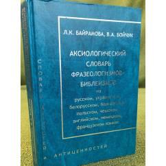 Аксиологический словарь фразеологизмов-библеизмов