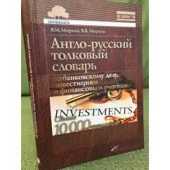 Англо-русский толковый словарь по банковскому делу, инвестициям и финансовым рынкам : свыше 10 000 терминов