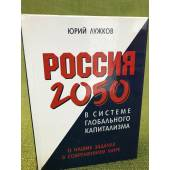 Россия 2050 в системе глобального капитализма
