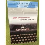 Acta samizdatica / Записки о самиздате
