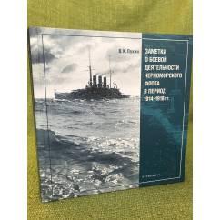 Заметки о боевой деятельности черноморского флота в период 1914-1918 гг.