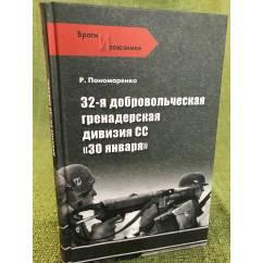 """32-я добровольческая гренадерская дивизия СС """"30 января"""""""