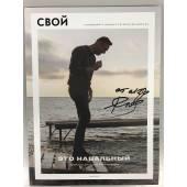 Самиздат Е. Фельдмана «СВОЙ 1. Навальный» с автографом